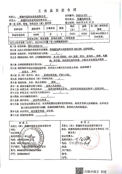 2020-9-28 200雷腾配奥莱斯-新疆好乐农业发展有限公司6.6万_副本